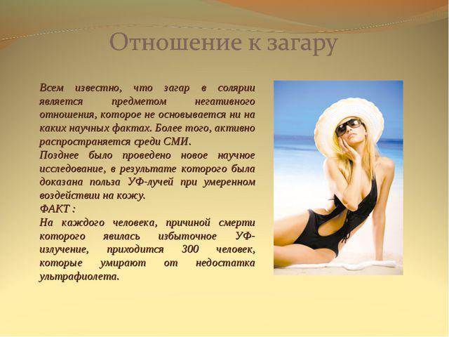 Всем известно, что загар в солярии является предметом негативного отношения,...