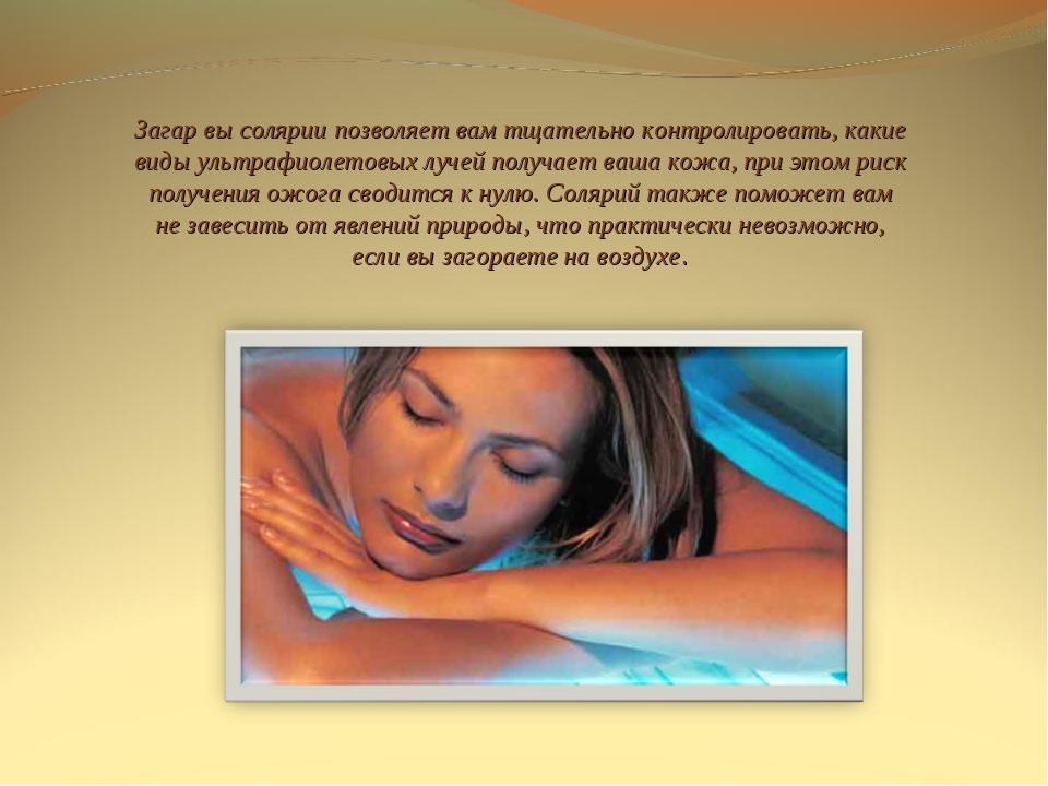 Загар вы солярии позволяет вам тщательно контролировать, какие виды ультрафи...