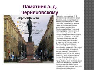 Памятник а. д. черняховскому Памятник генералу армии И. Д. Черняховскому уст