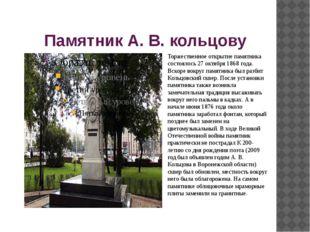 Памятник А. В. кольцову Торжественное открытие памятника состоялось 27 октяб