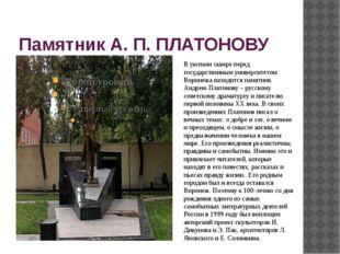 Памятник А. П. ПЛАТОНОВУ В уютном сквере перед государственным университетом