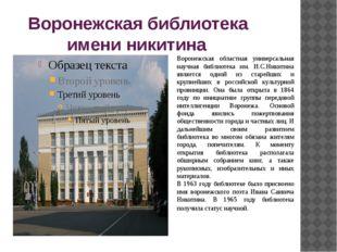 Воронежская библиотека имени никитина Воронежская областная универсальная на