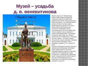 Музей – усадьба д. в. веневитинова Музей-усадьба Д. В. Веневитинова является