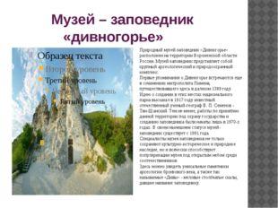 Музей – заповедник «дивногорье» Природный музей-заповедник «Дивногорье» расп