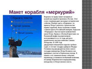 Макет корабля «меркурий» Воронеж по праву может называться колыбелью корабле
