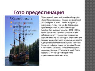 Гото предестинация 58-пушечный парусный линейный корабль «Гото Предестинация