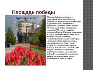 Площадь победы Площадь Победы расположена в центральной части города Воронеж