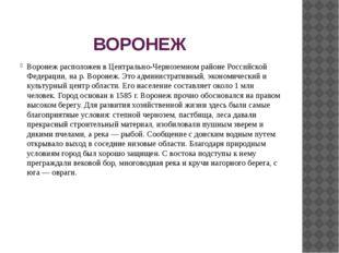 ВОРОНЕЖ Воронеж расположен в Центрально-Черноземном районе Российской Федера