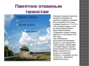 Памятник отважным танкистам Памятник Отважным Танкистам находится в Воронеже