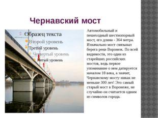 Чернавский мост Автомобильный и пешеходный шестиопорный мост, его длина - 36