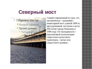 Северный мост Самый современный из трех, это автомобильно - трамвайно - пеше