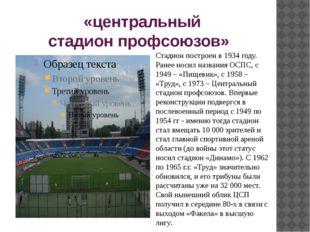 «центральный стадион профсоюзов» Стадион построен в 1934 году. Ранее носил н