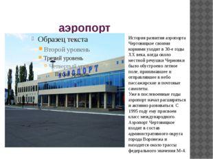 аэропорт История развития аэропорта Чертовицкое своими корнями уходит в 30-е