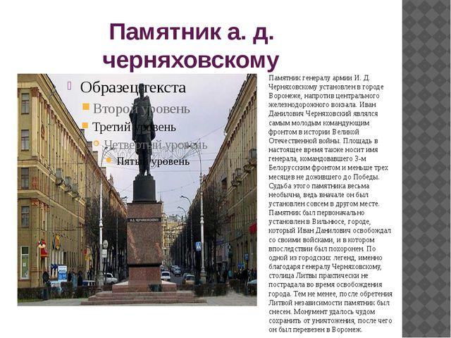 Памятник а. д. черняховскому Памятник генералу армии И. Д. Черняховскому уст...