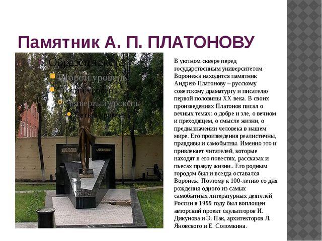 Памятник А. П. ПЛАТОНОВУ В уютном сквере перед государственным университетом...