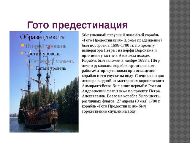 Гото предестинация 58-пушечный парусный линейный корабль «Гото Предестинация...