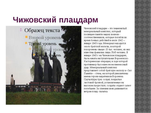 Чижовский плацдарм Чижовский плацдарм – это знаменитый мемориальный комплекс...