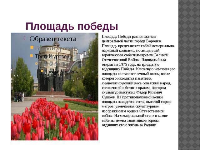 Площадь победы Площадь Победы расположена в центральной части города Воронеж...