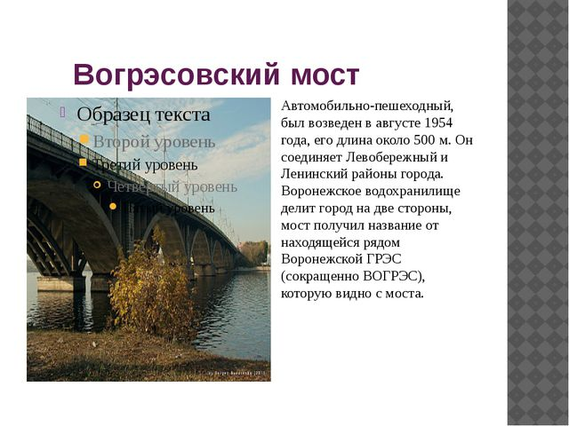 Вогрэсовский мост Автомобильно-пешеходный, был возведен в августе 1954 года,...