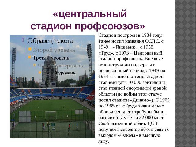 «центральный стадион профсоюзов» Стадион построен в 1934 году. Ранее носил н...