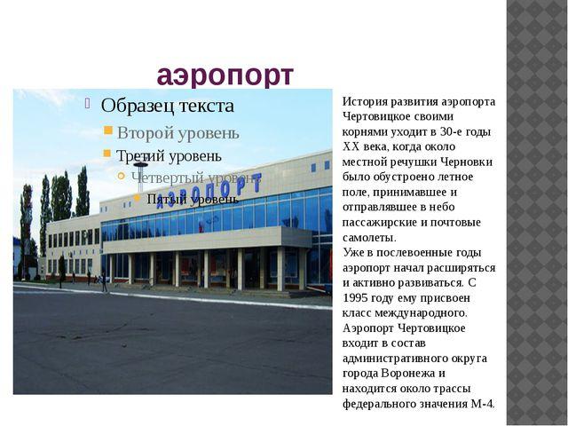 аэропорт История развития аэропорта Чертовицкое своими корнями уходит в 30-е...