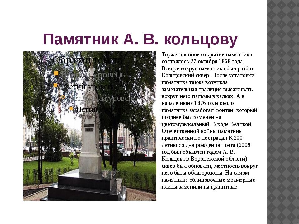 Памятник А. В. кольцову Торжественное открытие памятника состоялось 27 октяб...
