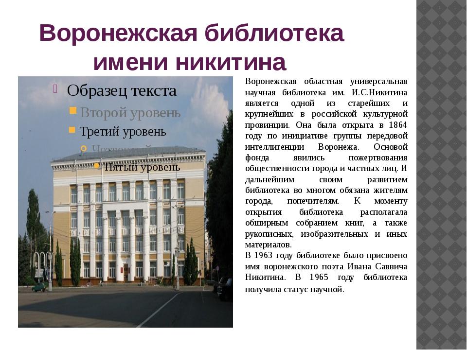 Воронежская библиотека имени никитина Воронежская областная универсальная на...