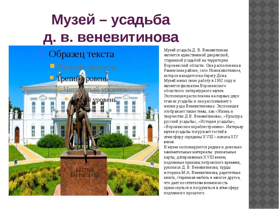 Музей – усадьба д. в. веневитинова Музей-усадьба Д. В. Веневитинова является...