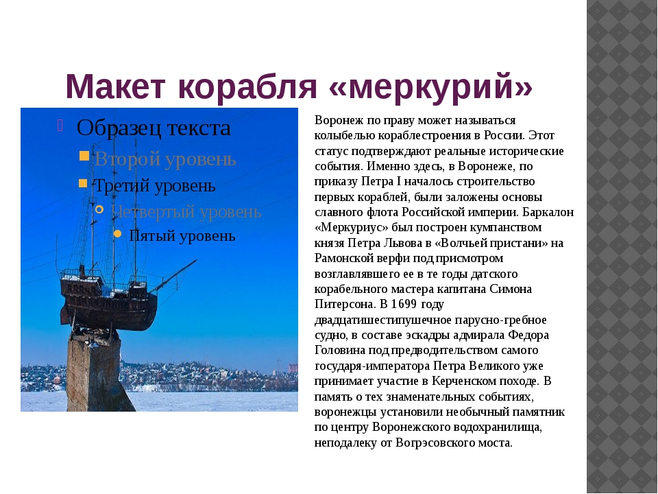 Макет корабля «меркурий» Воронеж по праву может называться колыбелью корабле...