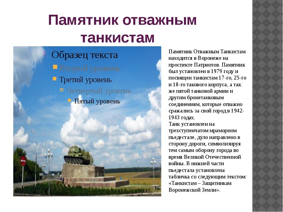 Памятник отважным танкистам Памятник Отважным Танкистам находится в Воронеже...
