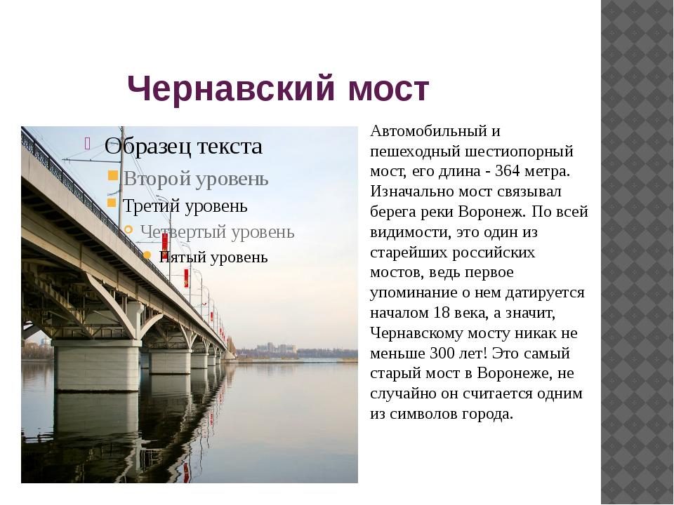 Чернавский мост Автомобильный и пешеходный шестиопорный мост, его длина - 36...