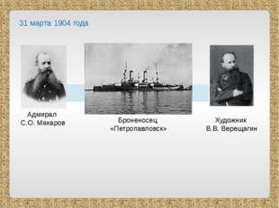 31 марта 1904 года Адмирал С.О. Макаров Броненосец «Петропавловск» Художник В