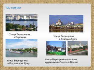 Мы помним Улица Верещагина в посёлке художников «Сокол» в Москве Улица Вереща
