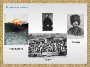 Поездка на Кавказ Гора Казбек Горцы Стариц