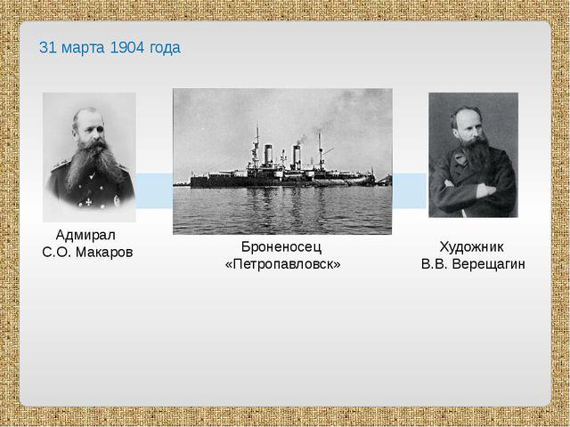 31 марта 1904 года Адмирал С.О. Макаров Броненосец «Петропавловск» Художник В...