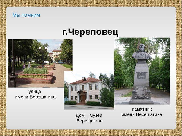 Мы помним г.Череповец улица имени Верещагина памятник имени Верещагина Дом –...