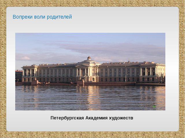 Вопреки воли родителей Петербургская Академия художеств