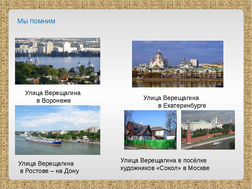 Мы помним Улица Верещагина в посёлке художников «Сокол» в Москве Улица Вереща...