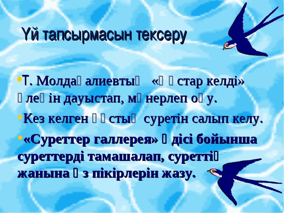 Үй тапсырмасын тексеру Т. Молдағалиевтың «Құстар келді» өлеңін дауыстап, мән...