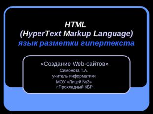 HTML (HyperText Markup Language) язык разметки гипертекста «Создание Web-сайт
