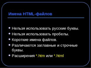 Имена HTML-файлов Нельзя использовать русские буквы. Нельзя использовать проб