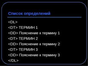 Список определений   ТЕРМИН 1  Пояснение к термину 1  ТЕРМИН 2  Пояснение к т