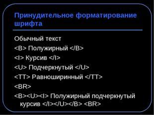 Принудительное форматирование шрифта Обычный текст  Полужирный   Курсив   Под