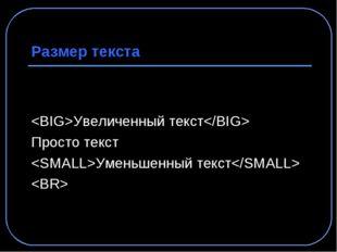 Размер текста Увеличенный текст Просто текст Уменьшенный текст