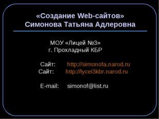 «Создание Web-сайтов» Симонова Татьяна Адлеровна МОУ «Лицей №3» г. Прохладный