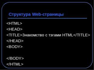 Структура Web-страницы   Знакомство с тэгами HTML
