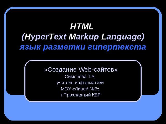 HTML (HyperText Markup Language) язык разметки гипертекста «Создание Web-сайт...