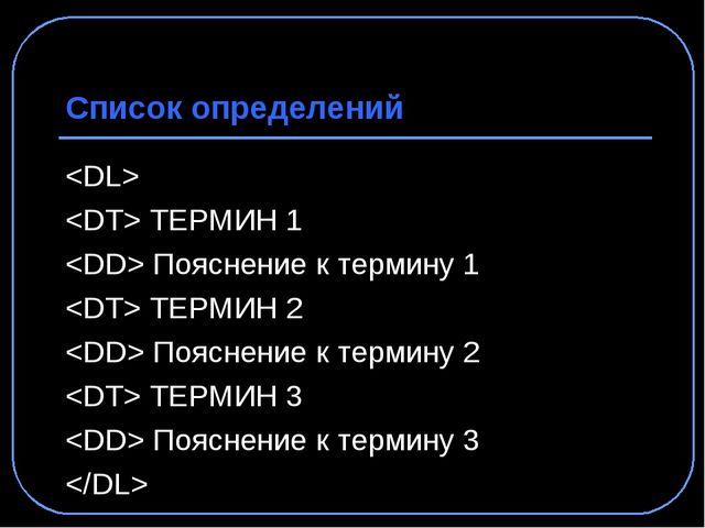 Список определений   ТЕРМИН 1  Пояснение к термину 1  ТЕРМИН 2  Пояснение к т...