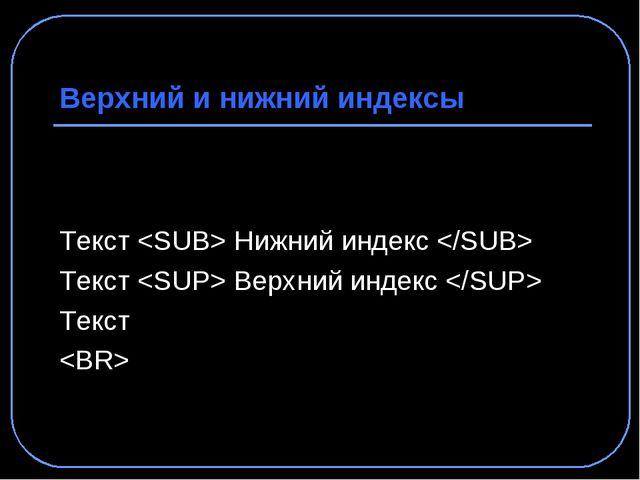 Верхний и нижний индексы Текст  Нижний индекс  Текст  Верхний индекс  Текст