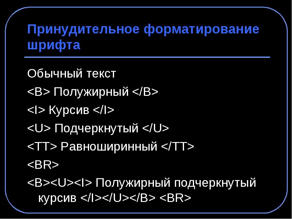 Принудительное форматирование шрифта Обычный текст  Полужирный   Курсив   Под...